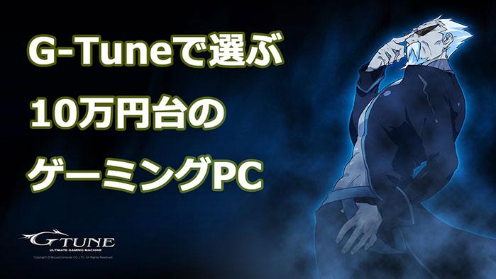 G-Tuneで選ぶ!10万円台のおすすめのゲーミングPC