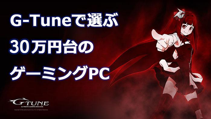 G-Tuneで選ぶ!30万円台のおすすめゲーミングPC