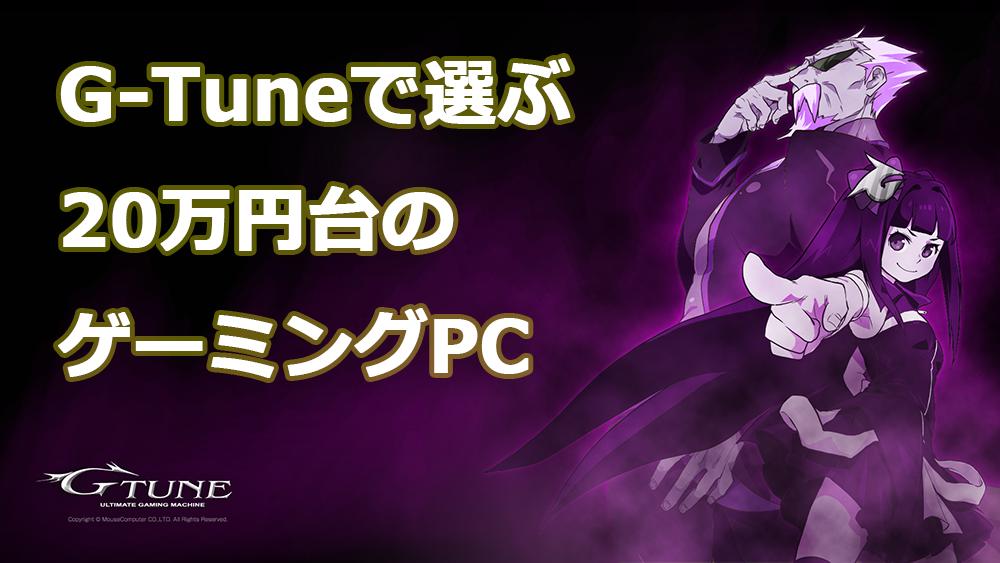 G-Tuneで選ぶ!20万円台のおすすめゲーミングPC